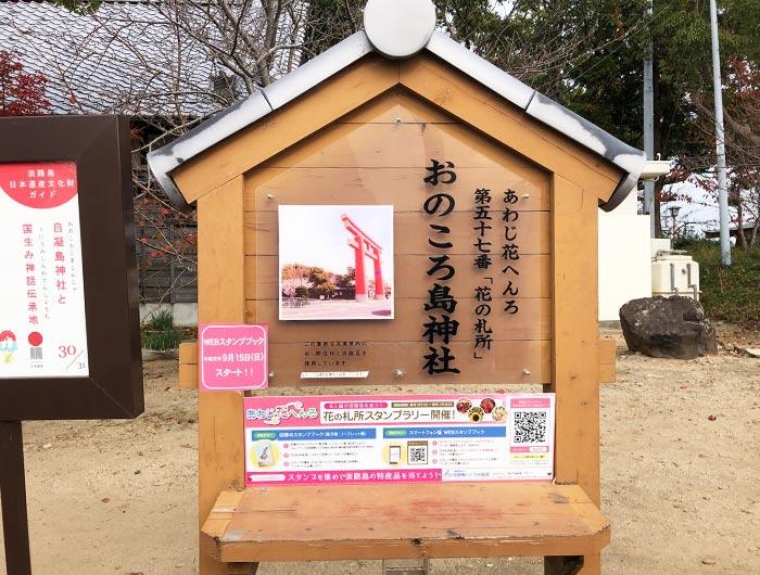 あわじ花へんろ 花の札所 第59番 おのころ島神社
