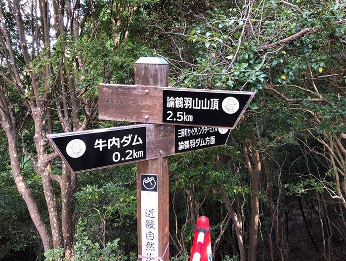 諭鶴羽山頂までの道標