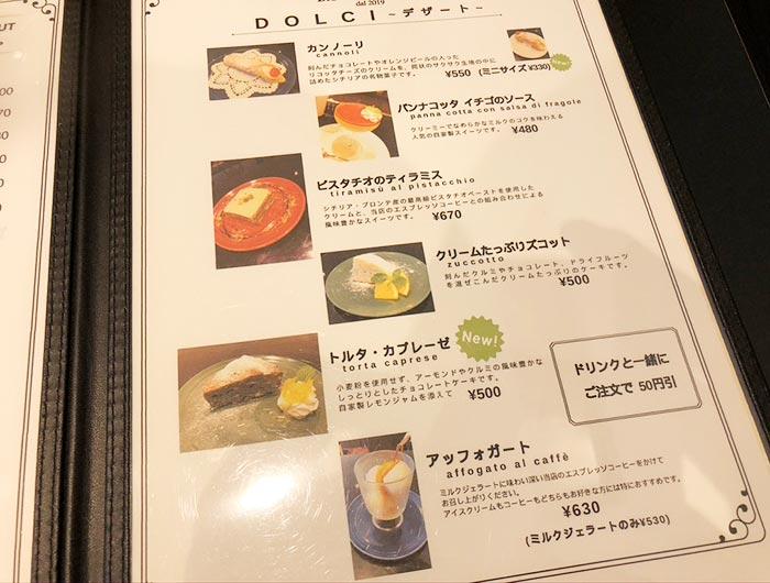 ダ・チカレッタのデザートニュー