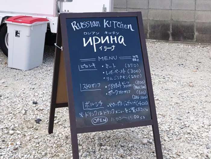 ロシアンキッチン・イリーナのメニュー