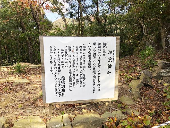 神倉神社の立て札