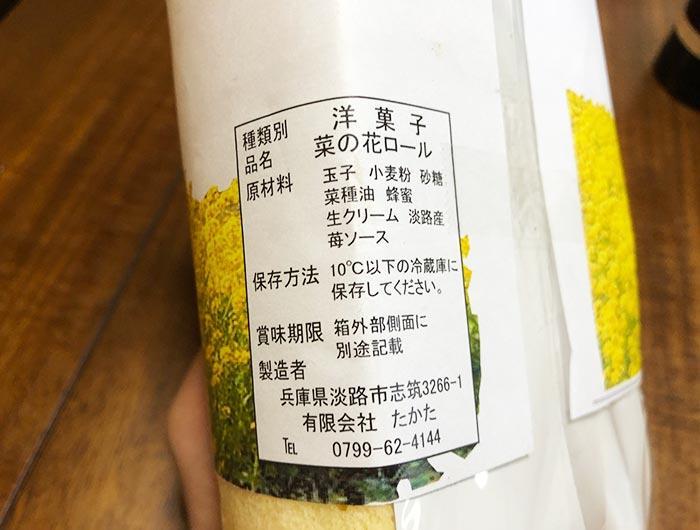菜の花ロールの原材料