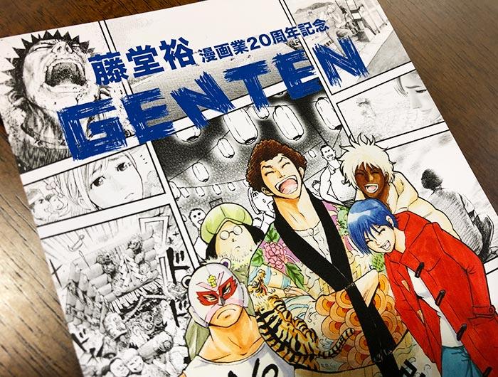藤堂裕・漫画業20周年記念GENTEN