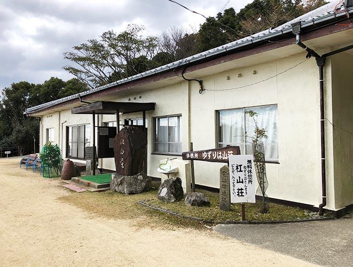 諭鶴羽神社のゆずりは山荘