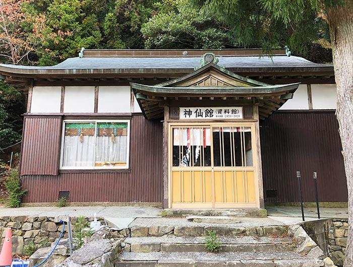諭鶴羽神社の神仙館