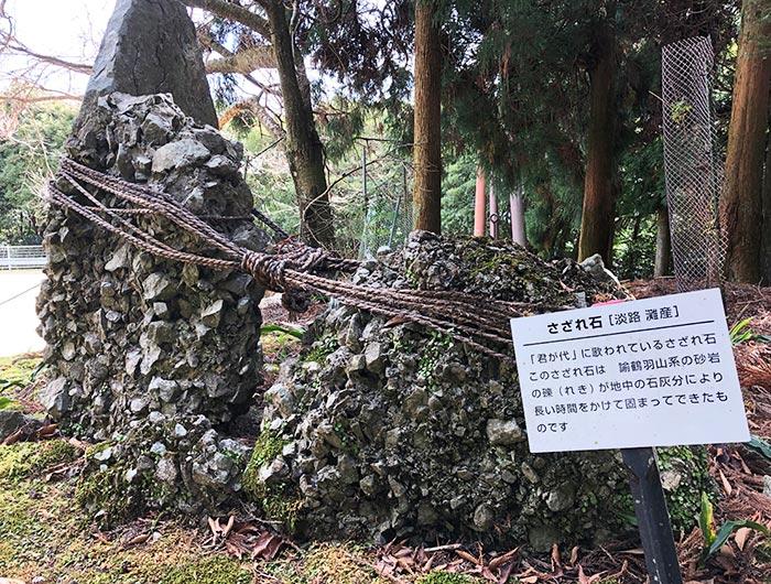 諭鶴羽神社のさざれ石