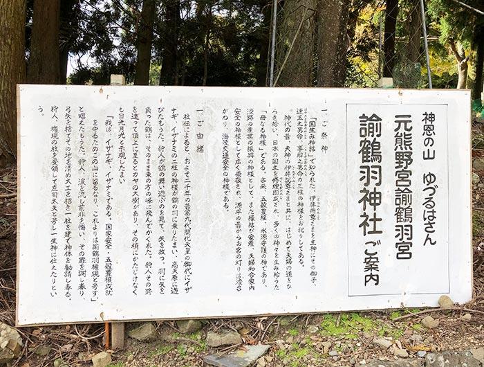 諭鶴羽神社の説明看板
