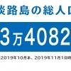 淡路島の人口は、13万4082人 ※2019年11月10日に情報更新