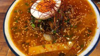 野菜たっぷり辛味噌坦々麺