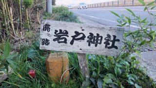 岩戸(いわんど)神社