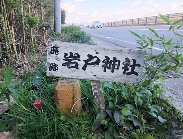 淡路島・岩戸(いわんど)神社