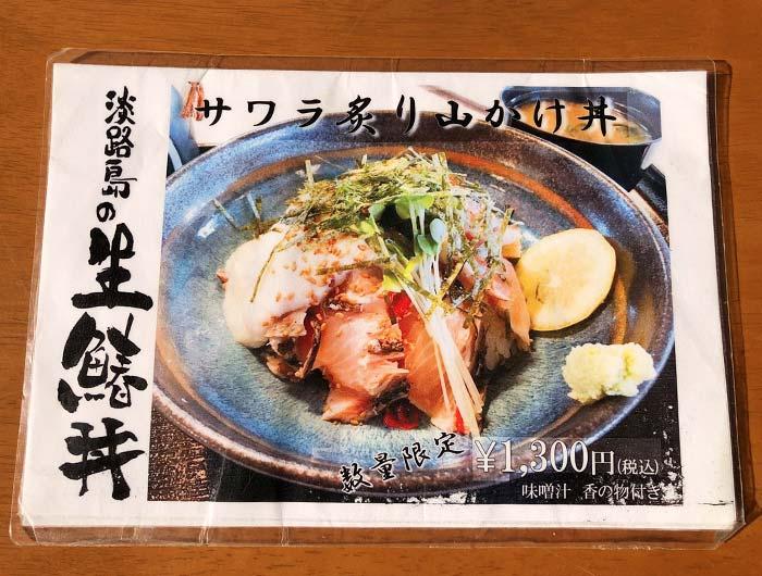 サワラ炙り山かけ丼メニュー
