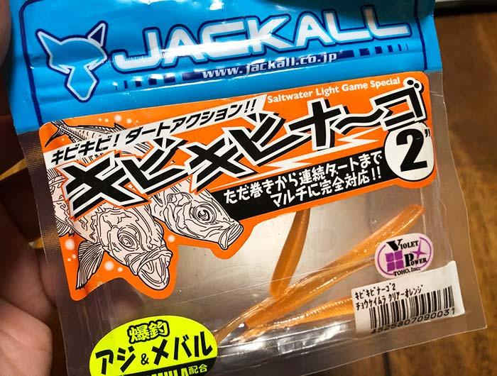 ジャッカル キビキビナーゴ・2インチ・クリアーオレンジ