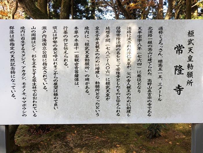 常隆寺の看板