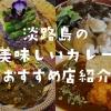 淡路島の美味しいカレーおすすめ店紹介