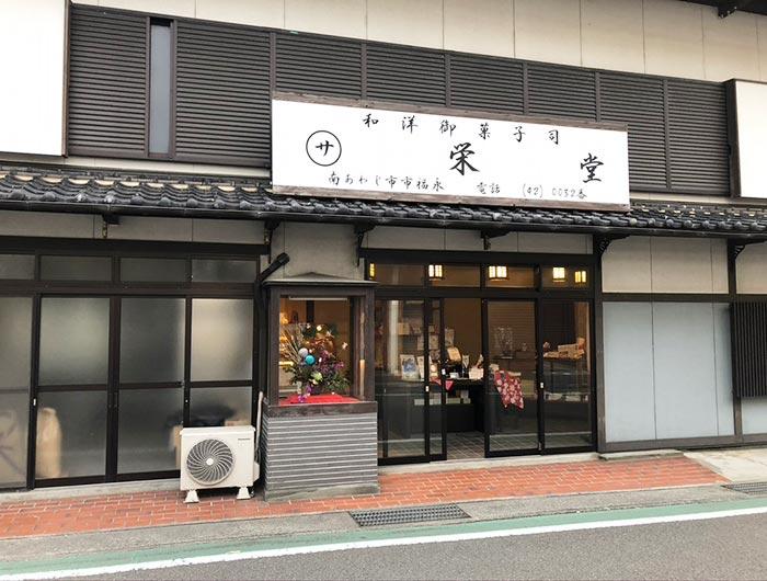 栄堂(さかいどう)の店舗外観