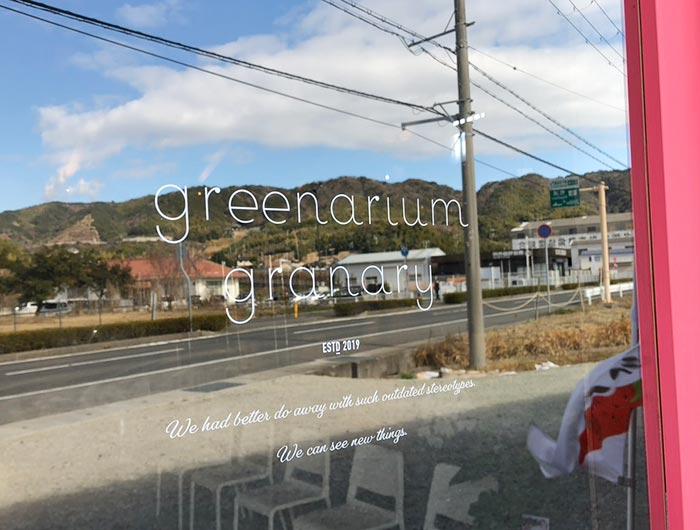 グリナリウム・グレイナリーの入り口