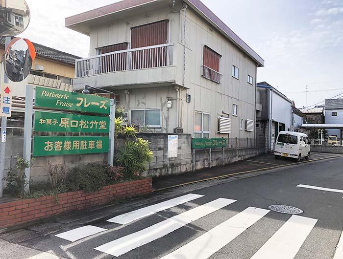 原口松竹堂の駐車場