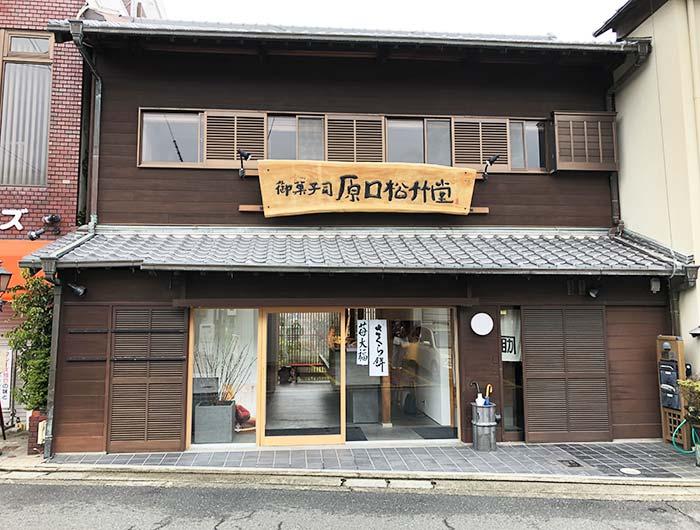 原口松竹堂の店舗外観