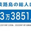 淡路島の人口は、13万3851人 ※2020年1月10日に情報更新