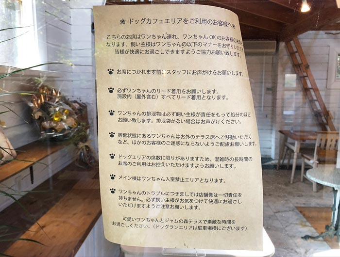 ドッグカフェエリアの注意事項