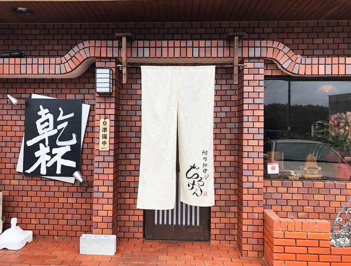 ぢろけんの店舗入口