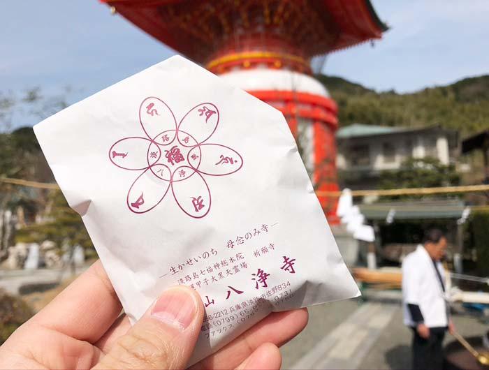 八浄寺の豆いり神事の福豆