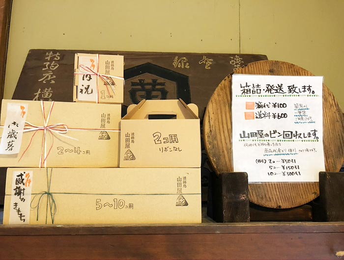 山田屋さんの箱