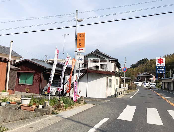 宝来堂の前の道