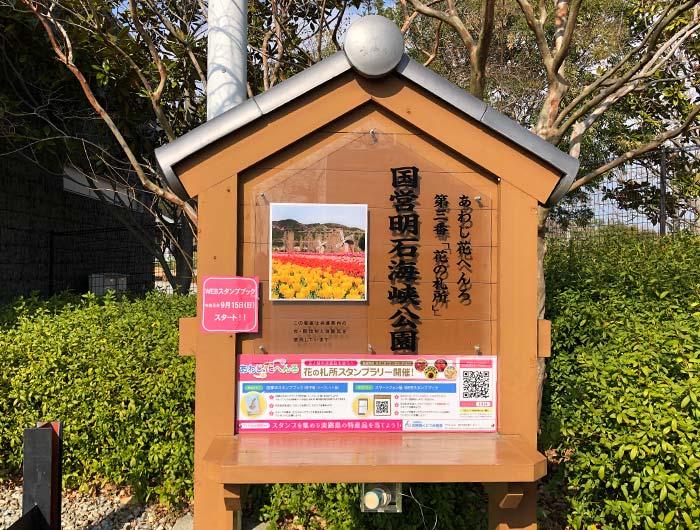 あわじ花へんろ 花の札所 第3番 国営明石海峡公園