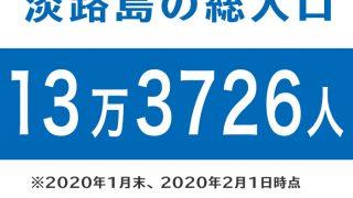 淡路島の総人口は、13万3726人(2020年2月時点)