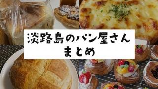 淡路島のパン屋さんまとめ
