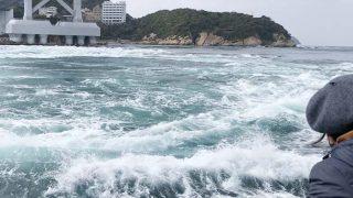 鳴門海峡・渦潮クルーズ観光