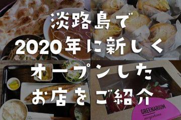 2020年に淡路島で新しくオープンしたグルメなお店(計5店舗)をご紹介❗️2020年4月に情報更新🤗