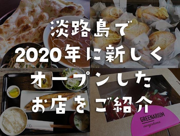 淡路島で2020年に新しくオープンしたお店をご紹介