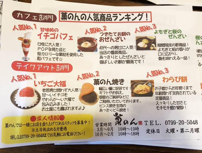 菓のんの人気商品ランキング