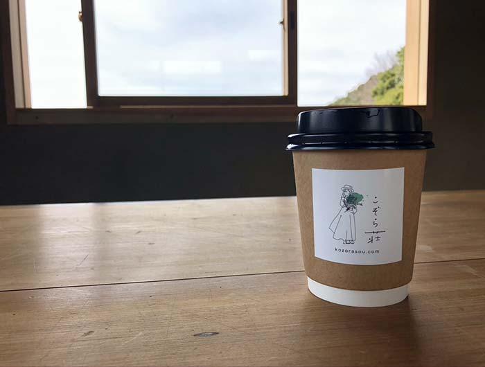 こぞら荘のコーヒー
