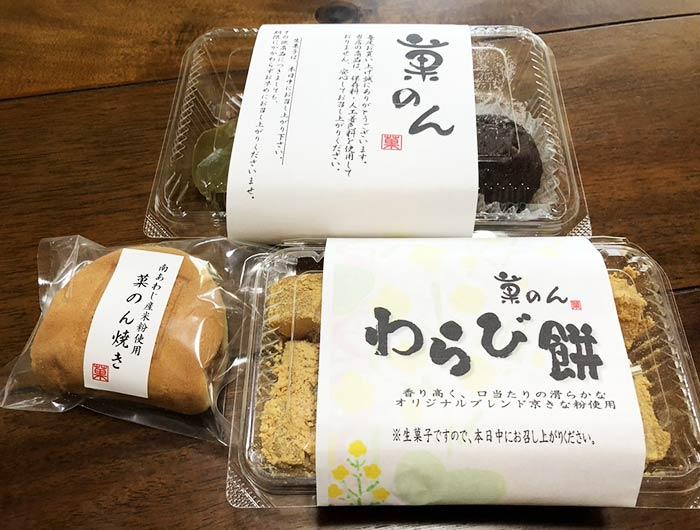 菓のんの和菓子