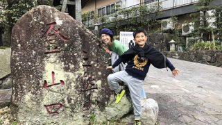 三熊山登山口