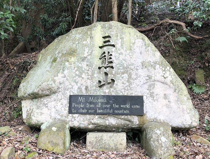 三熊山の石
