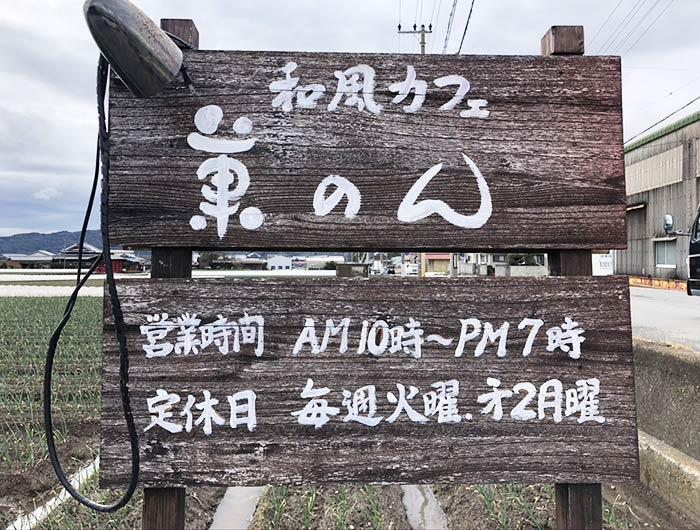 菓のんの看板