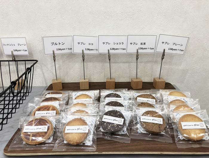 パティスリープリュスの焼き菓子