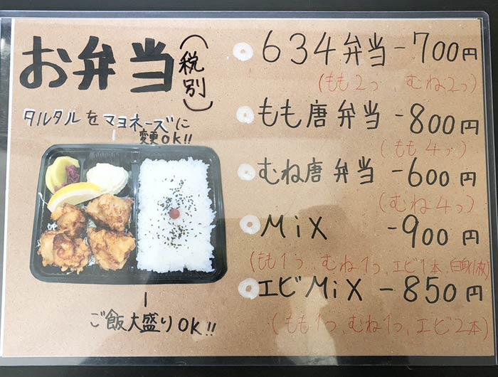 六參四(ろくさんよん)のお弁当メニュー