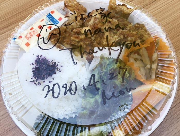 お弁当の蓋にあるサイン