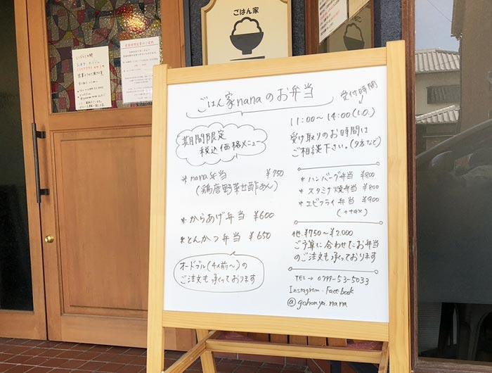ごはん家nanaのお弁当メニュー(期間限定あり)