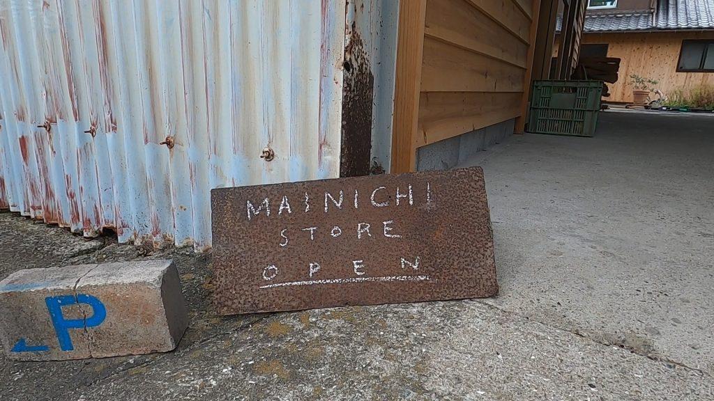 MAINICHI STOREの看板
