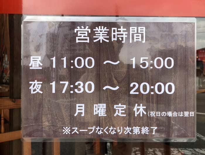 銀麺の営業時間