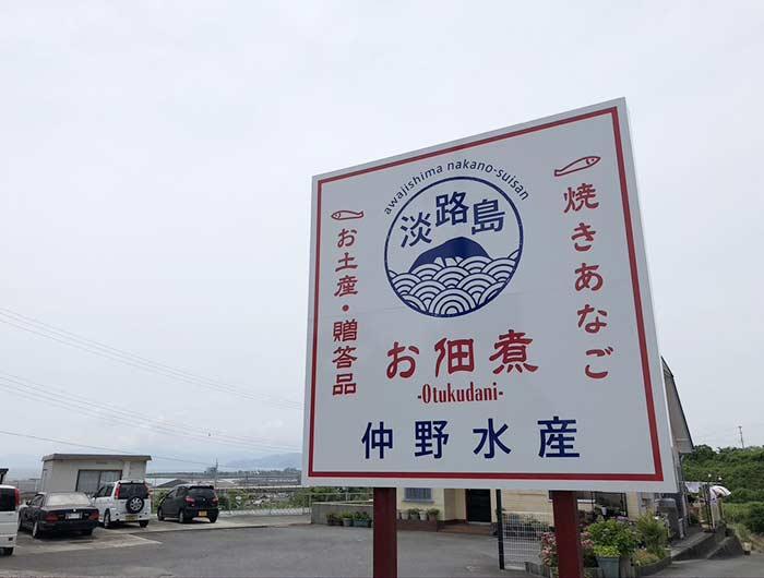 淡路島仲野水産の看板