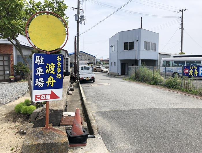 渡舟(わたりぶね)の駐車場