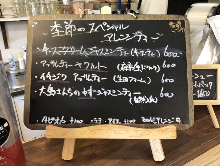 季節のスペシャルアレンジティーのメニュー